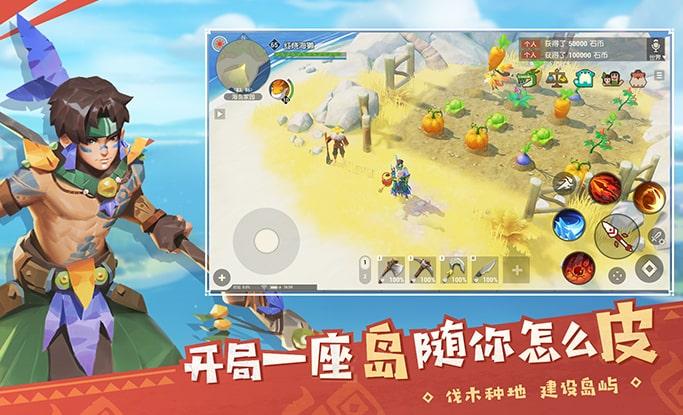 海岛纪元游戏截图2