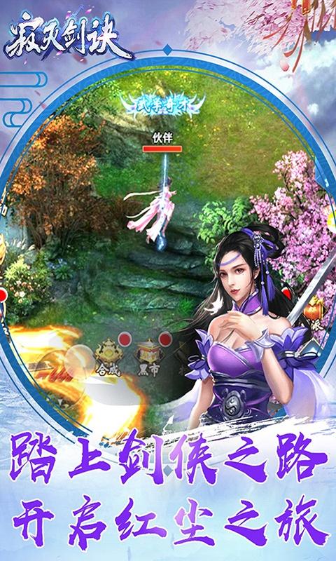 寂灭剑诀(GM版)游戏截图3