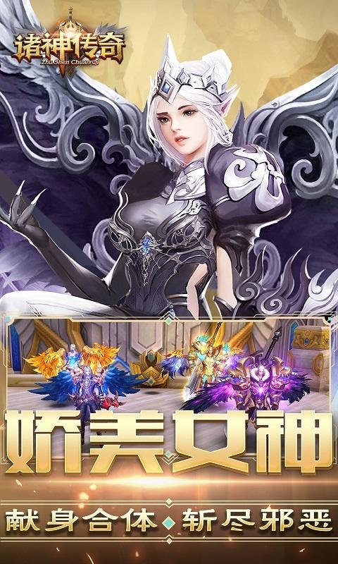 诸神传奇(星耀特权)游戏截图3