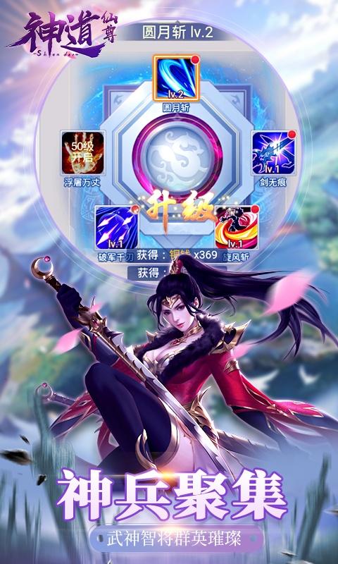 神道仙尊(GM版)游戏截图3