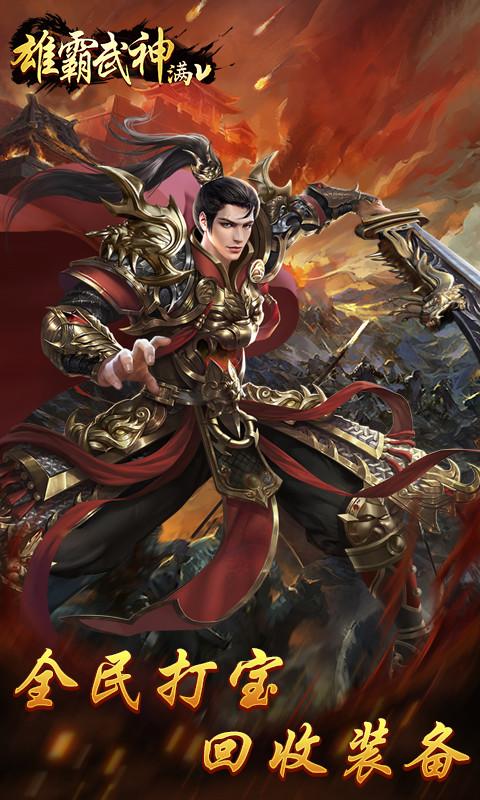 雄霸武神(星耀特权)游戏截图2