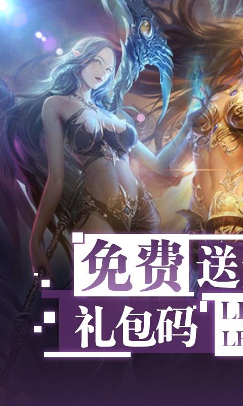 女神联盟(送海量连抽)游戏截图1