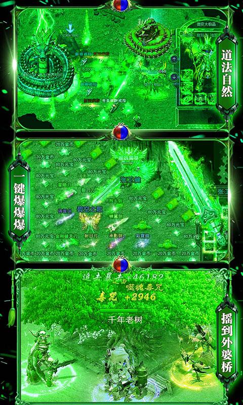 烈火战歌(送648元充值)游戏截图3