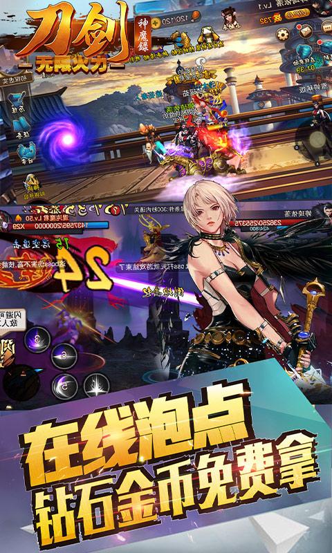 刀剑神魔录(火力特权)游戏截图3