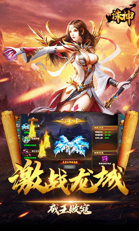 诛神(单职业)游戏截图4