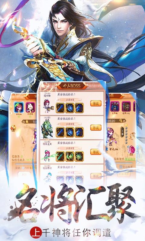 剑与少年(福利特权)游戏截图3
