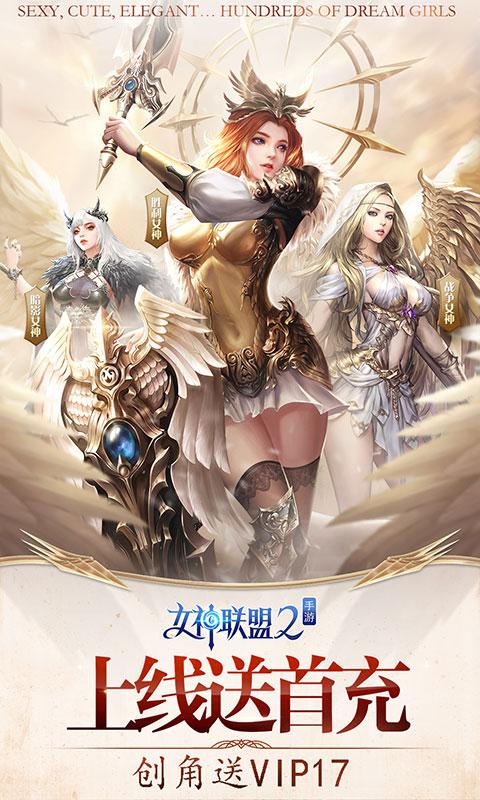 女神联盟2(星耀内测)游戏截图1