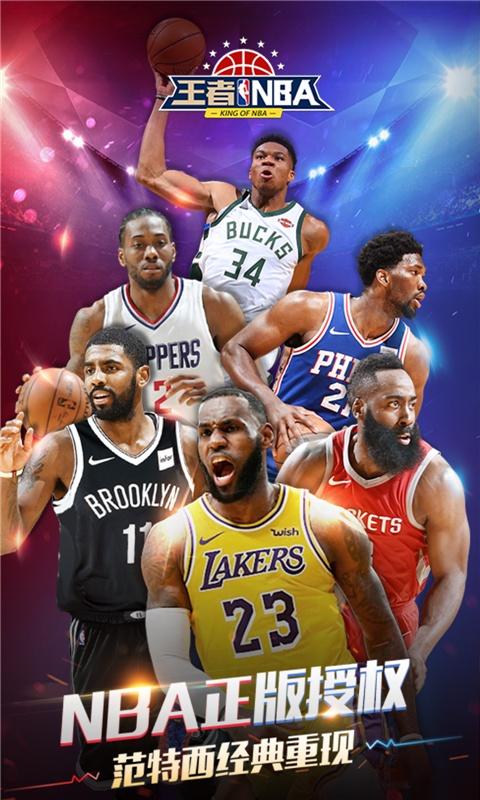 王者NBA游戏截图1