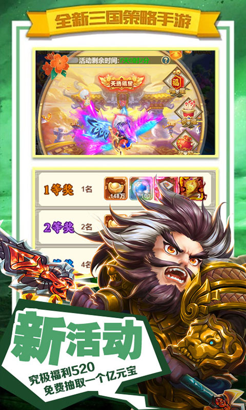天天怼三国(商城特权)游戏截图3