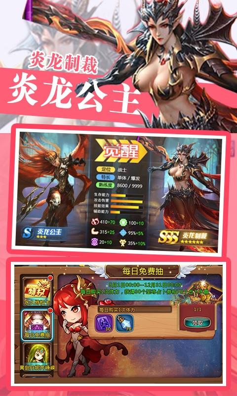 女神联盟(送海量连抽)游戏截图3