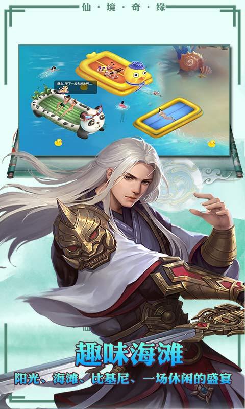 仙界幻世录(元宝尊享)游戏截图2