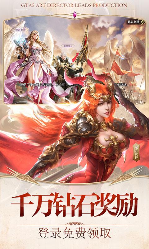女神联盟2(星耀内测)游戏截图2