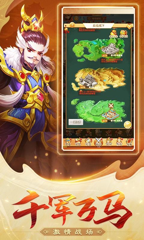 名酱三国(送十连抽)游戏截图4