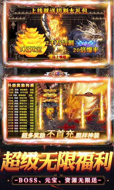 烈火战神(满屏福利)游戏截图3