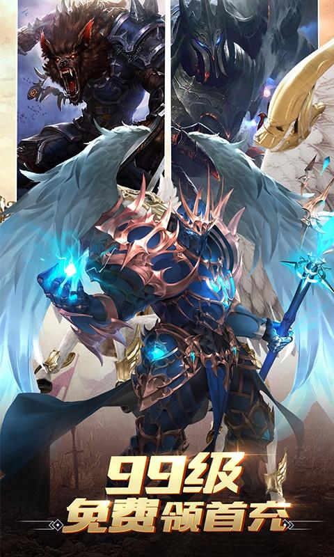 圣光之战(免费首充)游戏截图2