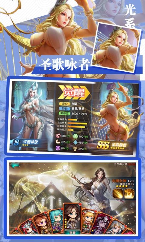 女神联盟(送海量连抽)游戏截图5