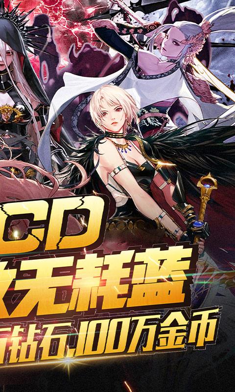 刀剑神魔录(火力特权)游戏截图2