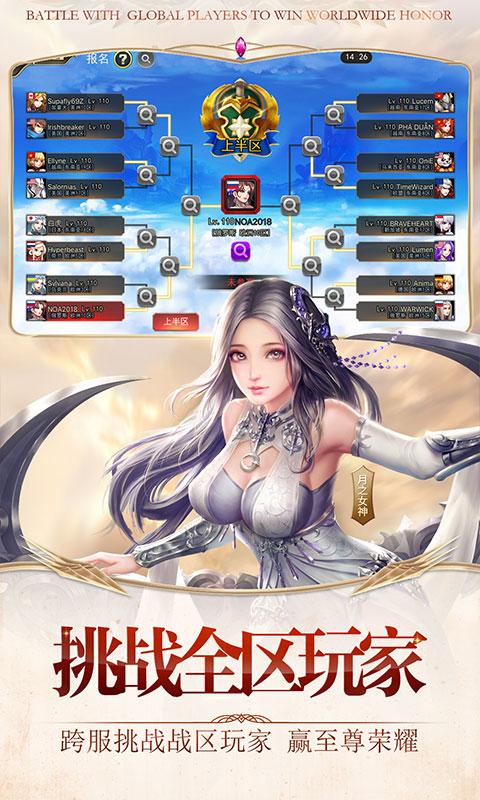 女神联盟2(星耀内测)游戏截图3