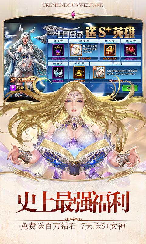 女神联盟2(送500充值)游戏截图4