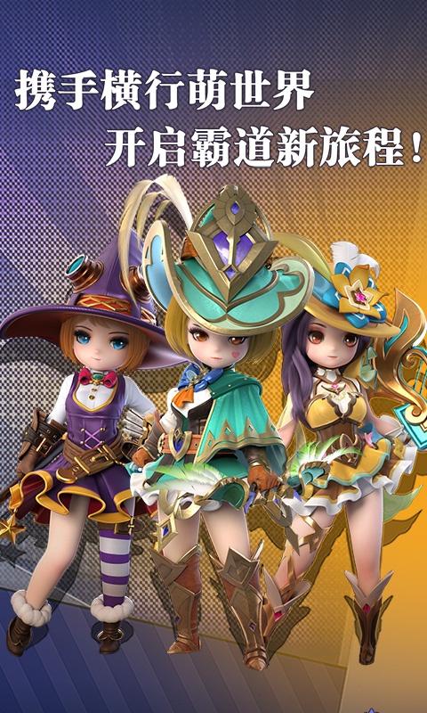 彩虹联萌游戏截图1