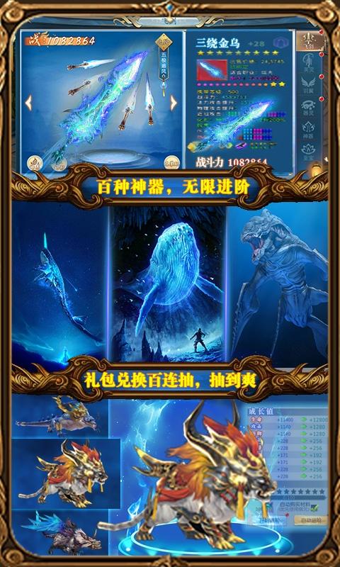 浩天奇缘II(送198充值)游戏截图4