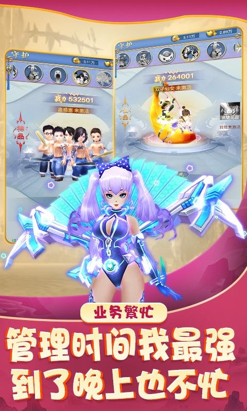 聚仙(商城特权)游戏截图3