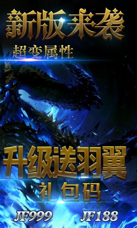 圣剑神域(星耀特权)游戏截图2