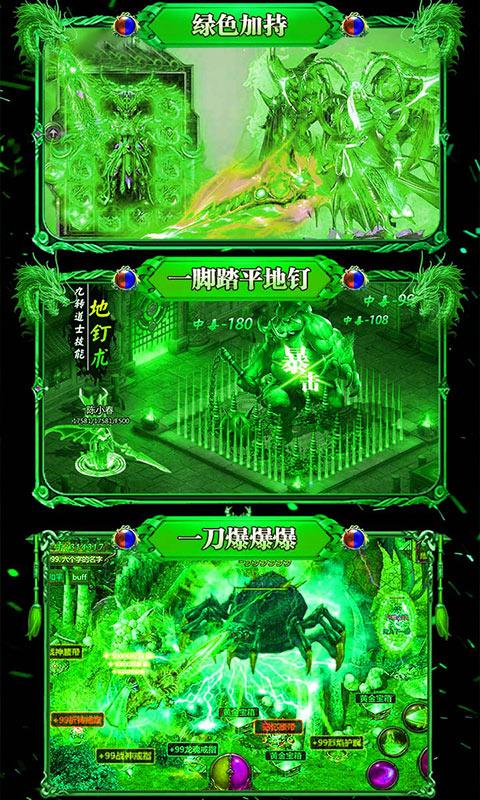 烈火战歌(送648元充值)游戏截图2
