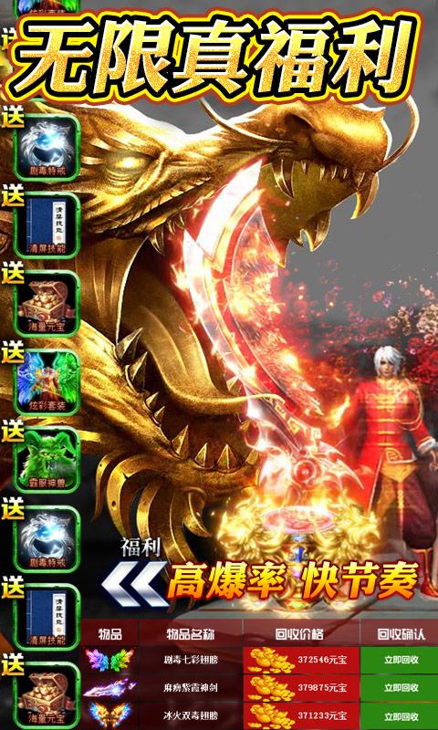 烈火战神(盛夏版更)游戏截图1