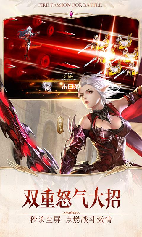 女神联盟2(送500充值)游戏截图5