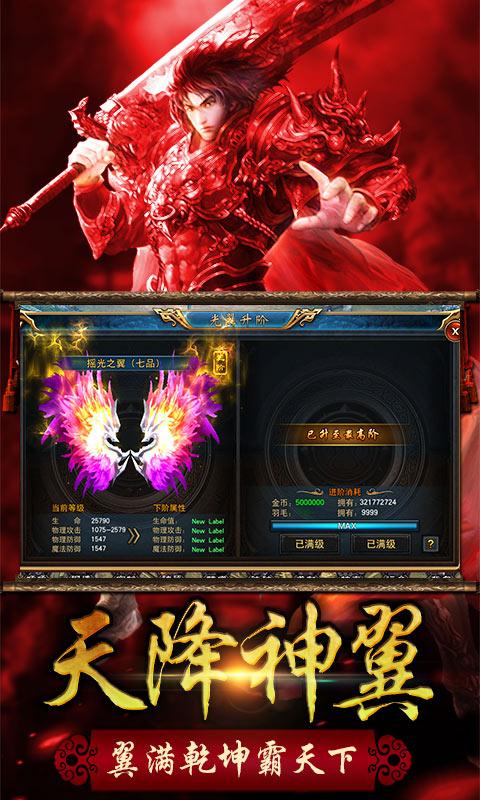 巨龙之戒(福利特权)游戏截图3