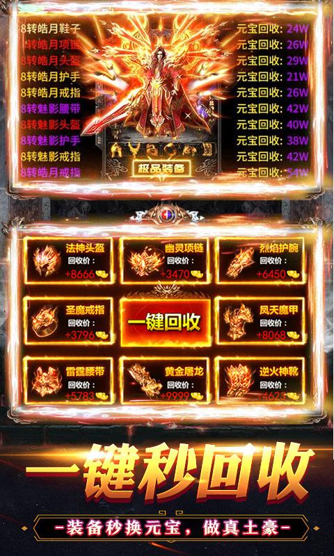 烈火战神(满屏福利)游戏截图5