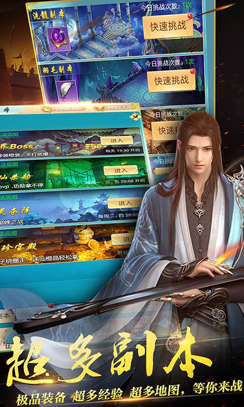 天外飞仙(海量充值卡)游戏截图3