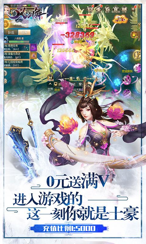 风之剑舞(公益特权)游戏截图3