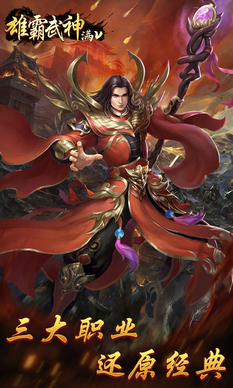 雄霸武神(星耀特权)游戏截图3