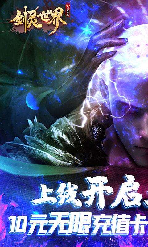 剑灵世界(海量鬼畜)游戏截图1
