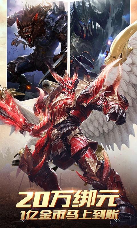 圣光之战(免费首充)游戏截图3