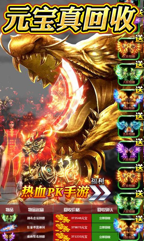烈火战神(盛夏版更)游戏截图2