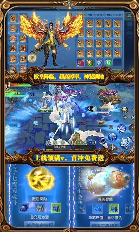 浩天奇缘II(送198充值)游戏截图3
