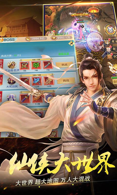 天外飞仙(海量充值卡)游戏截图1