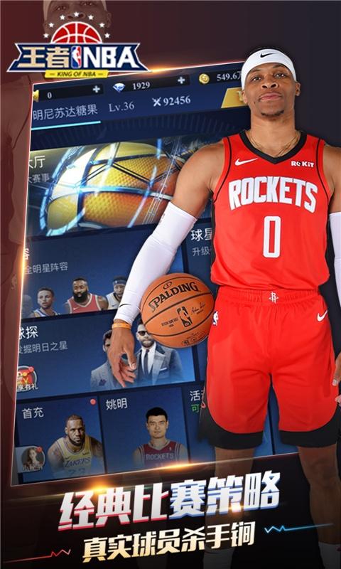 王者NBA游戏截图2