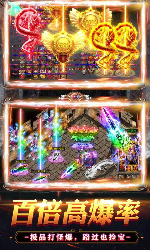 烈火战神(满屏福利)游戏截图4