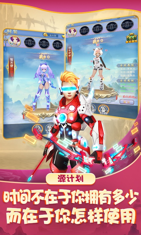 聚仙(商城特权)游戏截图2