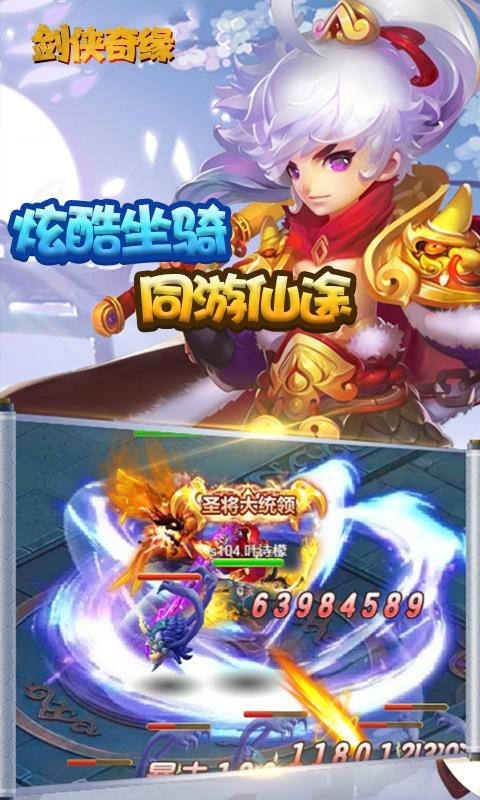 剑侠奇缘(畅享元宝特权)游戏截图5