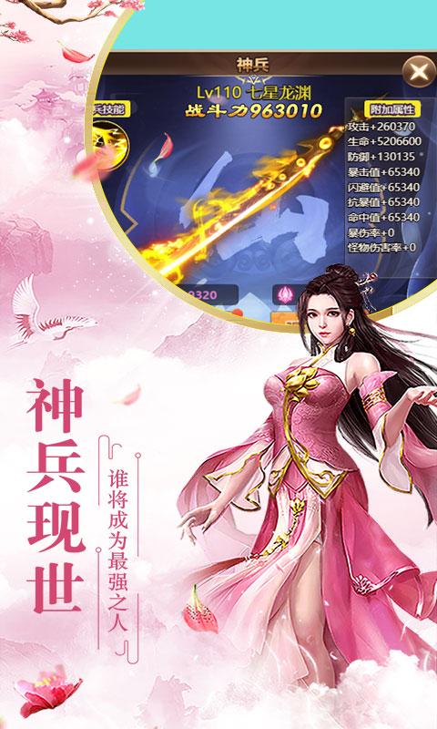 仙界幻世录(连锁商城)游戏截图3