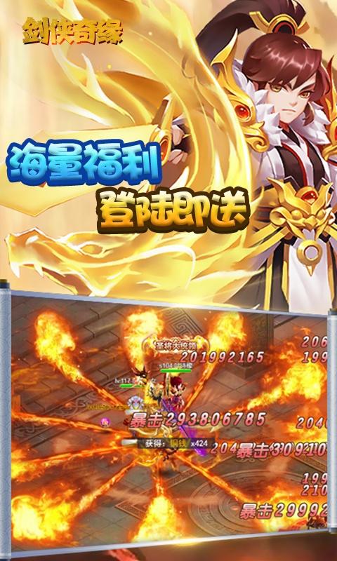 剑侠奇缘(畅享元宝特权)游戏截图3