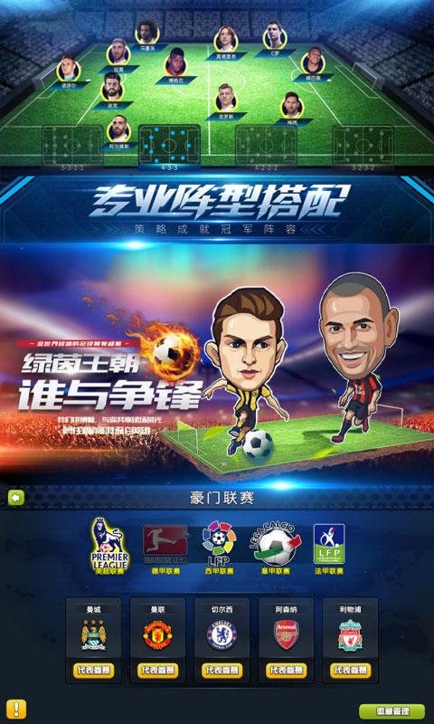 足球大逆袭(送128充值)游戏截图2