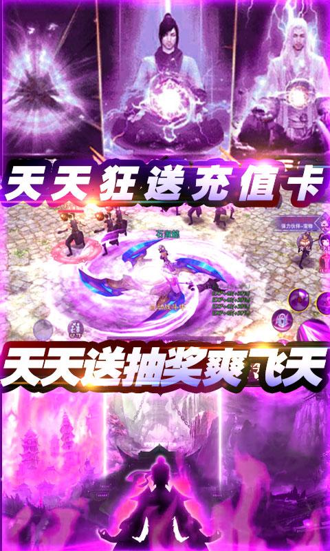 百炼成神之青云宗(无门槛送充)游戏截图2