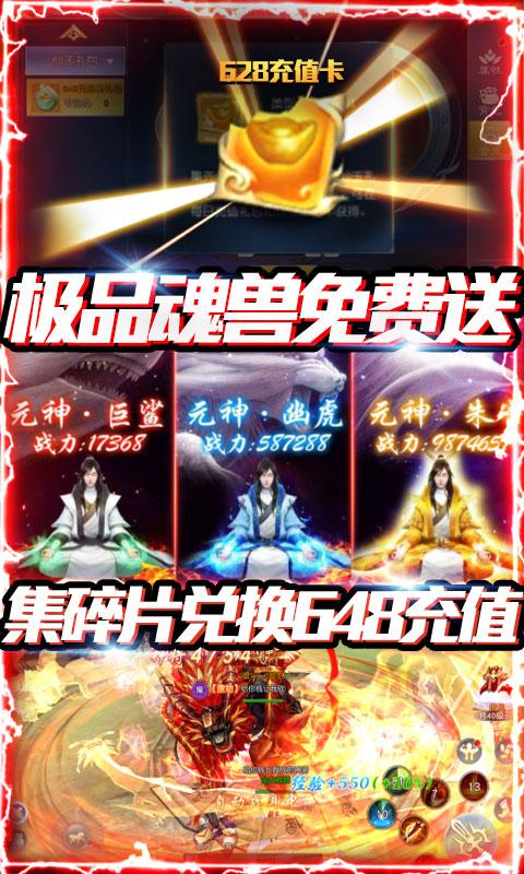 惊天战神(无门槛送充)游戏截图4