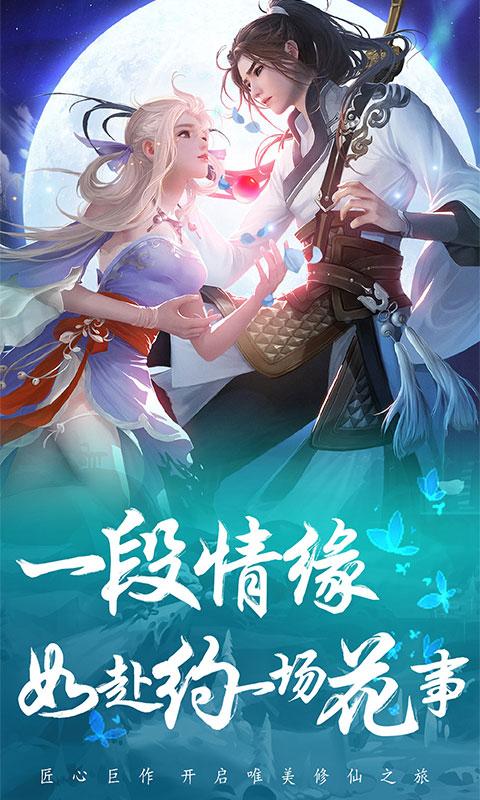 飞剑四海(送百万元宝)游戏截图1